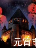 Nouvel an chinois à Provins