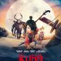 Kubo et l'épée magique